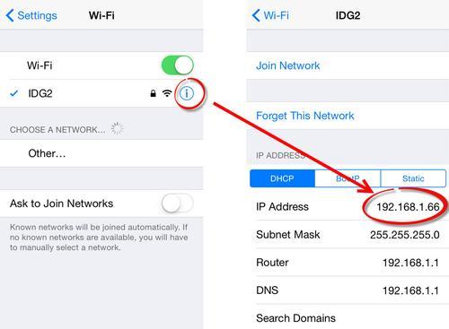 Trouver votre adresse IP